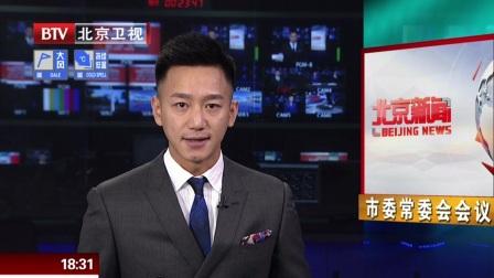 会召开会议  学习《中国支部工作条例(试行)》  研究党建党史工作和未来科学城规划等事项