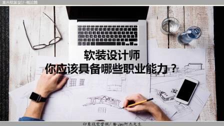 「软装小讲堂」1-3概论篇: 软装设计师应该具备哪些职业能力?