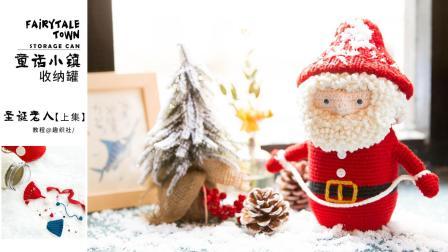 【上集】钩针&棒针童话小镇收纳罐_圣诞老人款教程
