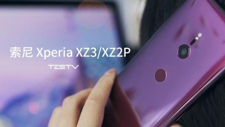 索尼 Xperia XZ3和XZ2P