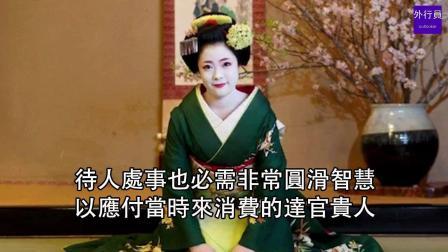 日本舞伎、艺伎、游女和花魁有何不同?