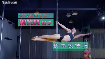 WBS舞蹈教学系统【钢管舞教学】 初中级技巧练习9 舞本舞蹈培训学校