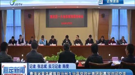 视频 青海省果洛藏族自治州久治县代表团到嘉定访问交流