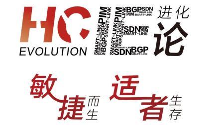 NP2.0-IENP-AgileController-华为网络技术