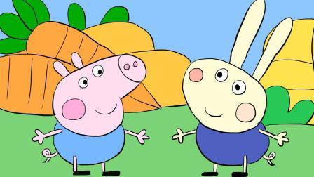 粉红小猪之乔治与小兔子在胡萝卜地里玩耍儿童卡通简笔画