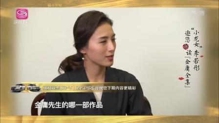 """有华人的地方就有金庸小说,""""小龙女""""李若彤邀您品读《金庸全集》"""
