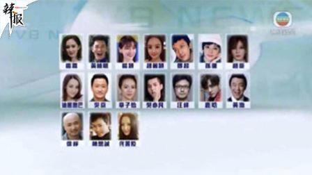 香港TVB曝光17名被约谈艺人名单