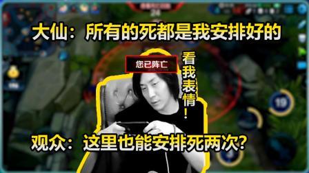 张大仙: 一切死亡都是我安排好的! 观众: 这地方你也能死两次?