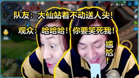 张大仙: 我这把我自己给秀了, 尴尬! 队友: 举报中路, 站着不动送人头!