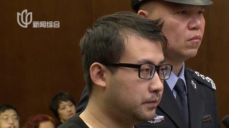 上海一中院一审公开开庭审理被告人黄一川故意杀人案