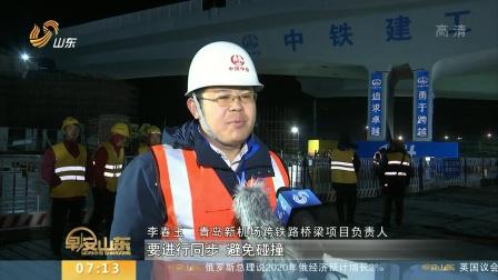 青岛:胶东国际机场主机场路实现贯通