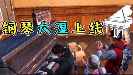 明日之后: 小姐姐邀请我弹钢琴, 一秒变身钢琴大湿, 众人惊叹