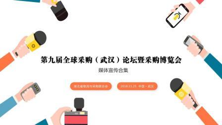第九届全球采购(武汉)论坛暨采购博览会媒体宣传集