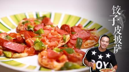 """火爆泰国便利店的""""披萨饺""""超美味! 教你在家用饺子皮做披萨"""