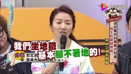 台湾节目: 大陆地铁太堵了, 台湾学生来大陆, 完