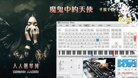 魔鬼中的天使-EOP键盘钢琴弹奏
