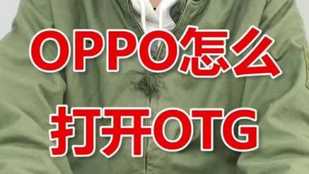OPPO手机怎么打开OTG