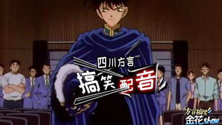 名侦探柯南四川话搞笑配音 第一季:名侦探惊奇探案方法惊呆眼球        7.9