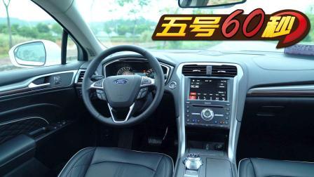 【五号60秒】20多万买到贴心的驾驶之车 - 大轮毂汽车视频