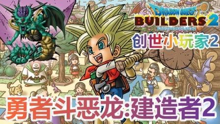 ★勇者斗恶龙:建造者2★创世小玩家2★破坏神西多和空旷岛