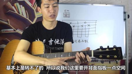 【第5课 下】吉他和弦入门 古典/民谣 和弦按法手型教学讲解