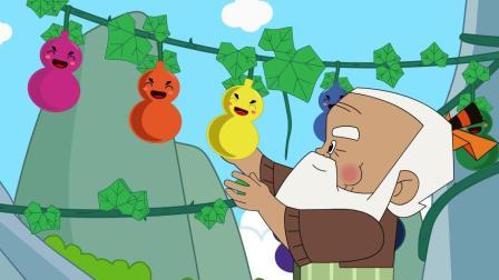 葫芦娃儿歌: 亲爱的爷爷 爷爷多辛劳保护葫芦七兄弟