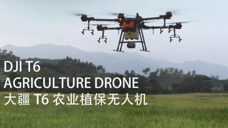 大疆 DJI T16 农业植保无人机 介绍