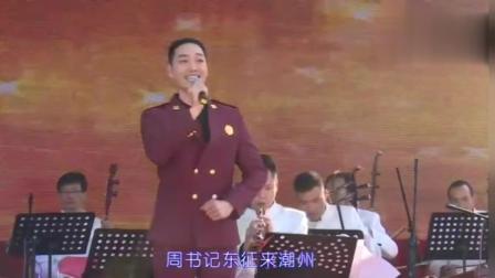 潮汕三市潮剧票友演唱会  马灯引路分外明 选自 七日红  郑泽桐演唱