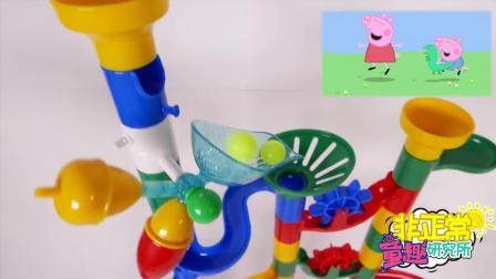 【非正常玩具实验室】小猪佩奇陪你玩滑梯