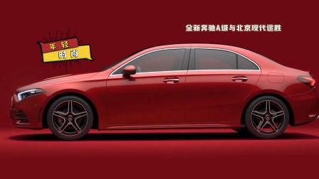 《车生活TV · 一周二车》——全新奔驰A级和北京现代途胜