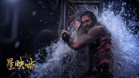 星映话-《海王: DC王国的拯救者》
