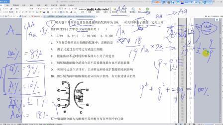 浙江省嘉興市第一中學2018-2019學年高二上學期期中考試生物試題