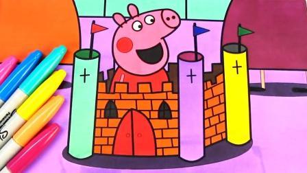小猪佩奇和它搭建的城堡卡通简笔画上色游戏