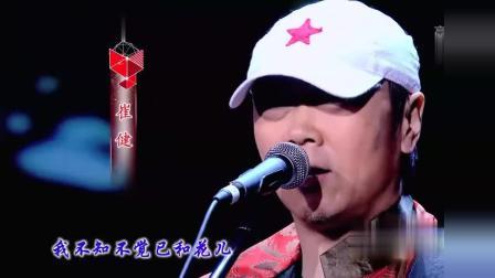 崔健这首歌曲太经典了, 被翻唱过无数次了