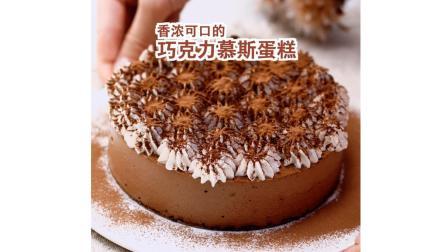 foodyvideo 吃货视频 第一季 甜品店几百块的巧克力蛋糕, 在家也能轻松做, 好吃又便宜