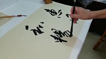 钟铁环大字行书《惠风和畅》