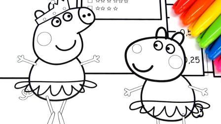 小猪佩奇和小兔瑞贝卡的舞蹈课卡通简笔画