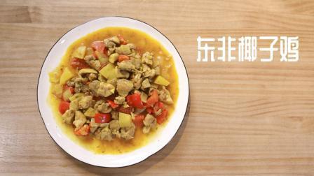 最正宗的东非椰子鸡做法大全, 味道独特, 高营养, 让你越吃越廋!