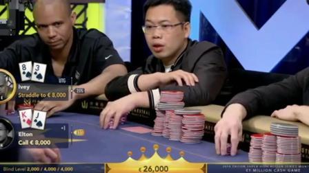 德州扑克Ivey一脸狐疑, 诧异为什么Dwan和老板交头接耳