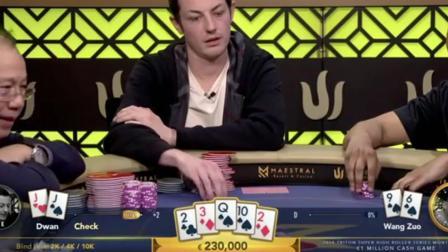 德州扑克ST王96同花打不过Dwan的杂花JJ, 弃牌拱手23万