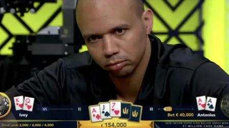 德州扑克安东尼击中大盲位setA, Ivey后门同花卡顺转牌又掉了K