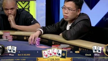 德州扑克老板JT做bet下注50k, 击中顺子的Elton一脸不解