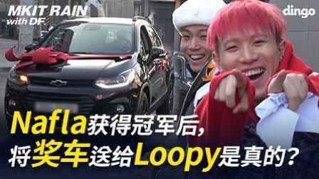 Nafla获得冠军后, 将高档奖车送给了Loopy是真的? ?