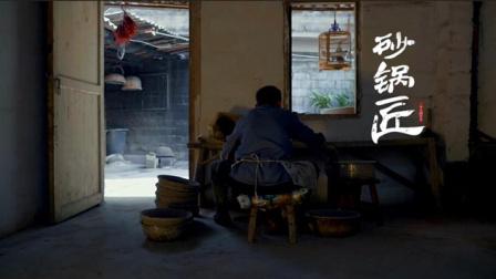 一个人的毕节--砂锅匠