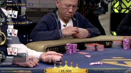 德州扑克Dwan第一把就拿Q7入池, 老板Allin直接76万欧