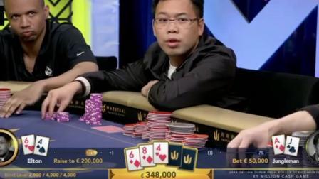 德州扑克ELton歪中了底两对, Jung没选择直接弃牌