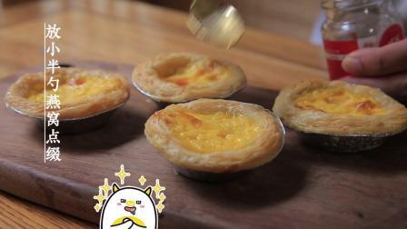 花式燕窝做法, 燕窝蛋挞的做法步骤, 甜品控快学起来