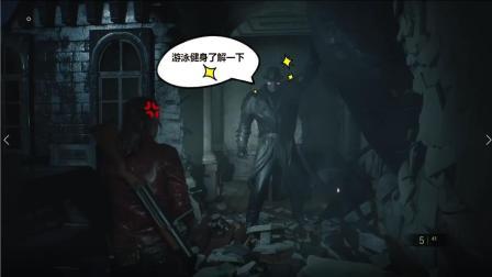 《生化危机2: 重制版》体验【游侠翻译】