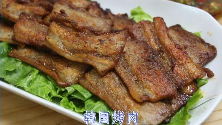 小厨教你韩国烤肉的家庭做法, 油滋滋的五花肉配点蘸酱, 口水直流