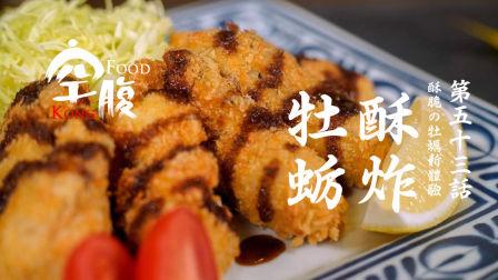 空腹 - 日式黄金炸牡蛎